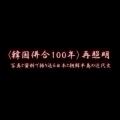 第1回 韓国併合への序曲~江華島条約・日清戦争