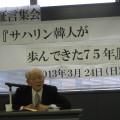 サハリン韓人団体代表団が12年ぶりに来日、日本に解決を訴える