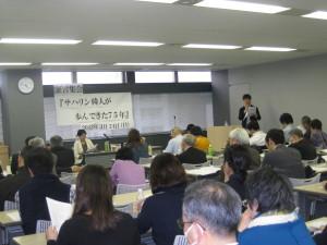 証言集会(3月24日開催)
