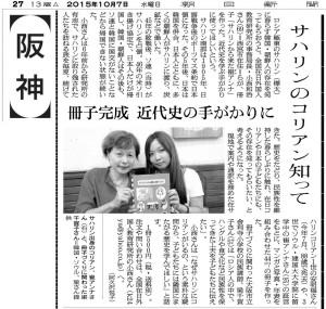 2015.10.07 朝日・阪神版 サハリンのコリアン知って 冊子完成、近代史の手がかりに